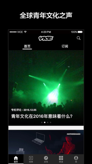 VICE中国软件截图1