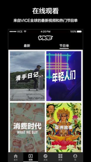 VICE中国软件截图2