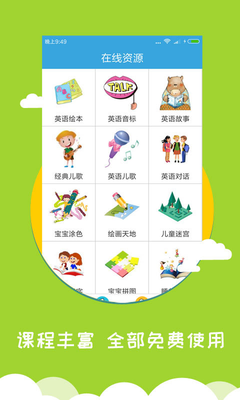 宝宝学英语软件截图2