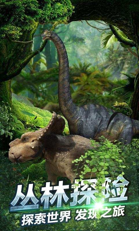 侏罗纪生存世界软件截图1