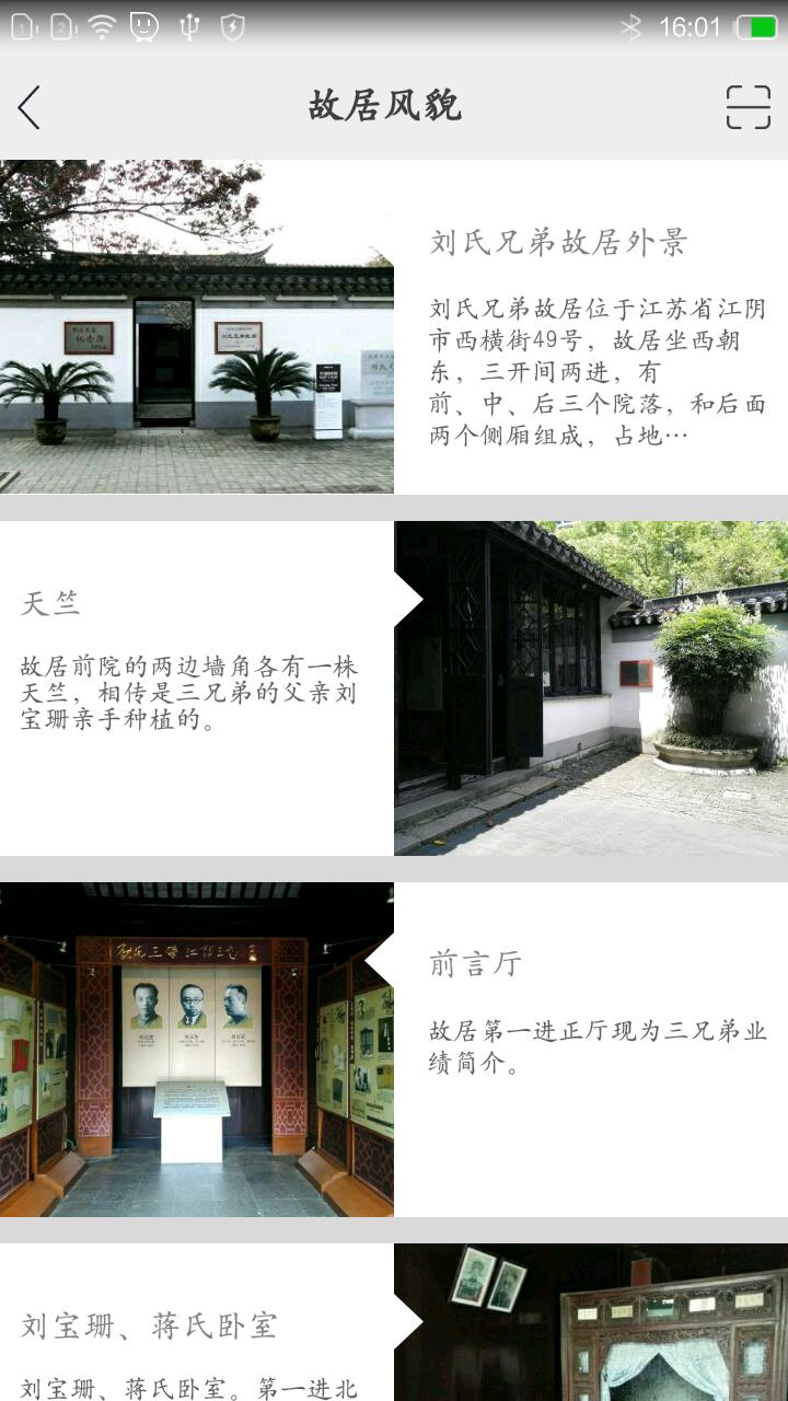 刘氏兄弟故居软件截图2