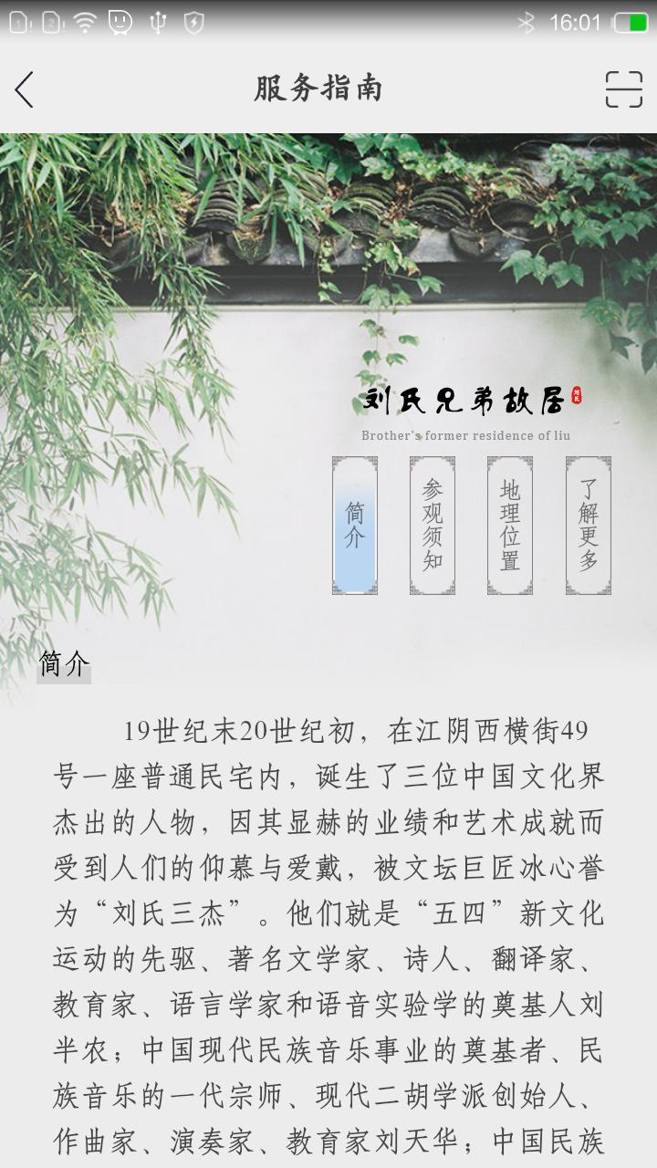 刘氏兄弟故居软件截图3