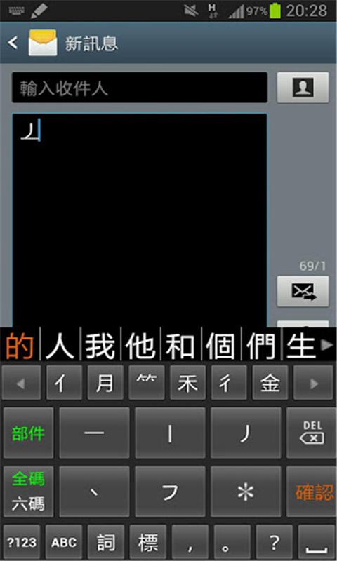 六码笔画 (G6IME)