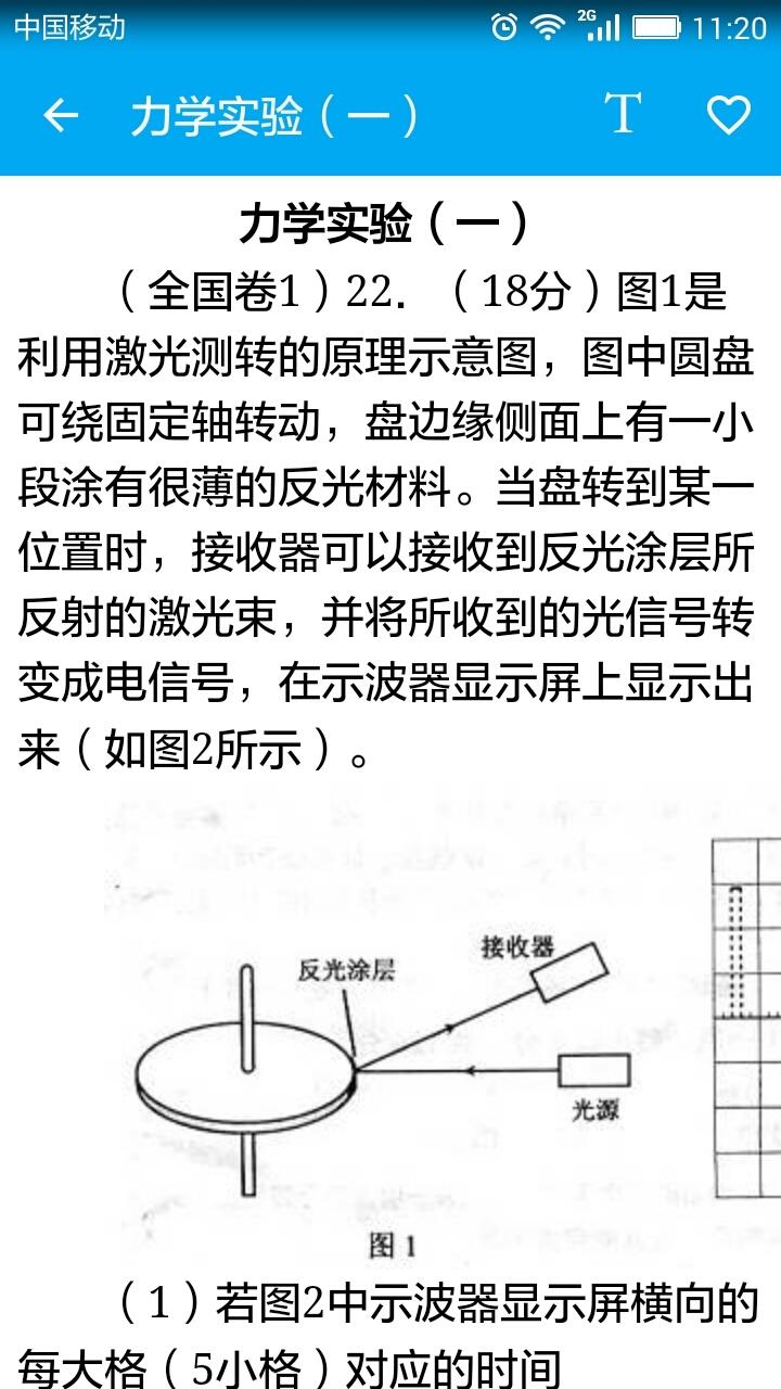 高中物理知识宝典软件截图3