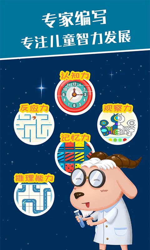 麦田思维宝宝全脑思维智力训练版软件截图1