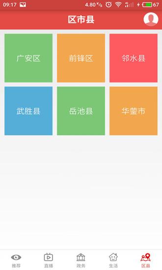 广安播报软件截图3