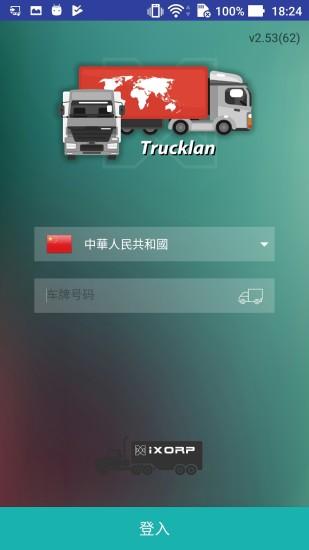 Trucklan 2.0